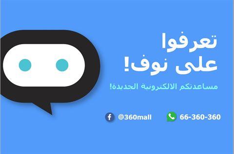 """مول 360 يطلق """"نوف""""، المساعد الإلكتروني (Chatbot) الأول من نوعه في المنطقة"""