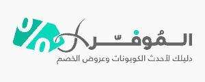 انطلاق موقع الموفر للإمارات والسعودية بأقوى العروض والخصومات
