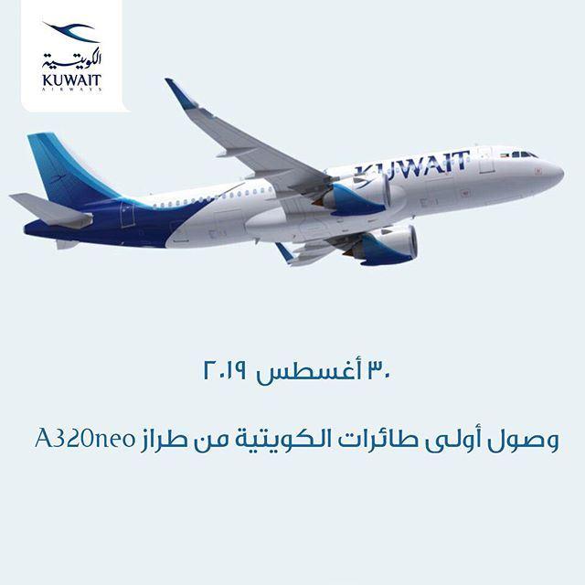وصول أولى طائرات الكويتية من طراز A320NEO يوم 30 أغسطس 2019