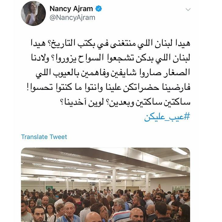Nancy Ajram Complains at Rafic Hariri International Airport