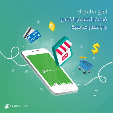 فتح باب التسجيل في شبكة عرب كليكس للتسويق بالعمولة