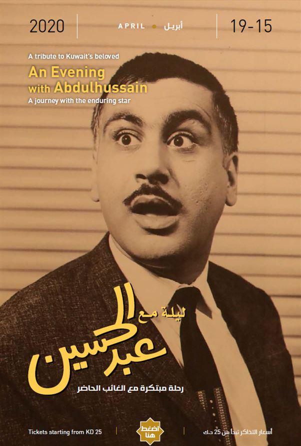 فعاليات الموسم الثقافي 20/19 في مركز الشيخ جابر الأحمد الثقافي