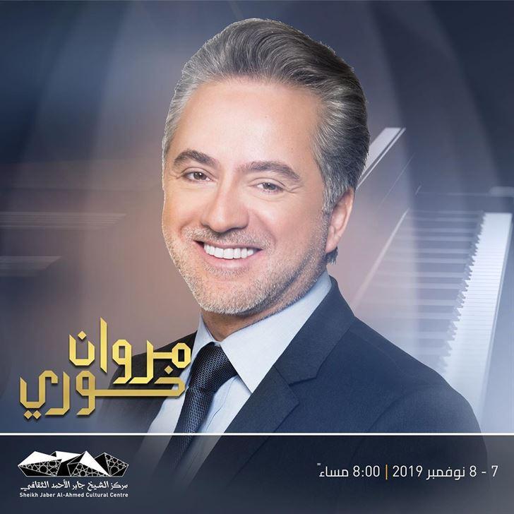 مروان خوري يغني في الكويت يوم 7 و 8 و 9 نوفمبر 2019