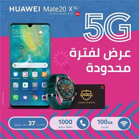 عرض جهاز Huawei Mate 20 X 5G الجديد من شركة زين