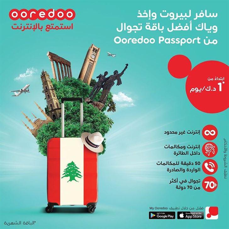 باقة تجوال Ooredoo Passport للمسافرين الى لبنان