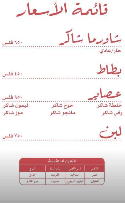 قائمة طعام مطعم شاورما شاكر مع الأسعار