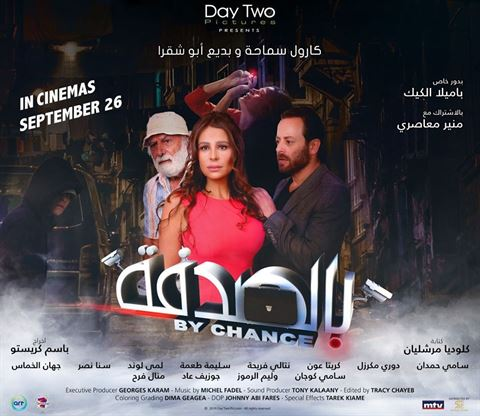 "By Chance ""Bil Sodfe"" Lebanese Movie in Cinemas 26 September 2019"