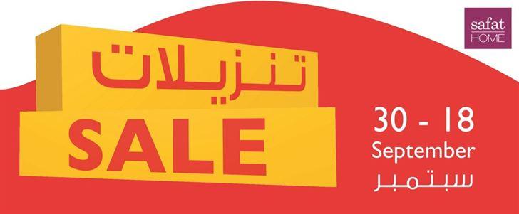 """""""صفاة هوم"""" تطلق حملة تنزيلات كبرى بخصومات تصل لـ 70% لغاية 30 سبتمبر 2019"""