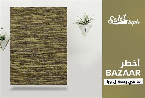 Solet Tapis : BAAZAR up to 90% OFF in all branches!