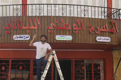 اطلاق مهرجان أيام صور الثقافية في المسرح الوطني اللبناني