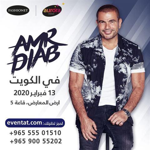 Amr Diab in Kuwait on 13th February 2020