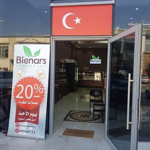 """الشيف محمد الكلحه يفتتح محله """"بينارس بريك فاست"""" للمنتجات الغذائية التركية"""