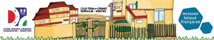 دعوة للمشاركة في يوم الأبواب المفتوحة في الليسيه الفرنسية اللبنانية في حبوش