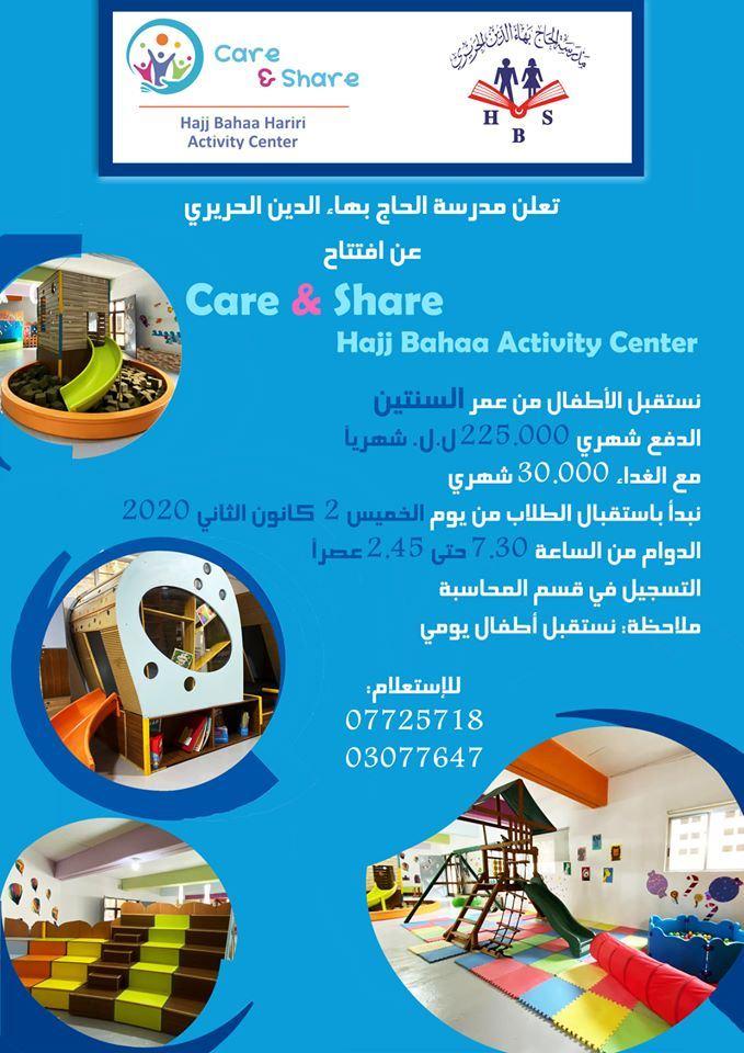 إفتتاح Care & Share Activity Center