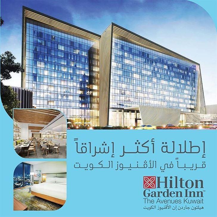 افتتاح فندق هيلتون جاردن إن الكويت في مجمع الأفنيوز قريبا