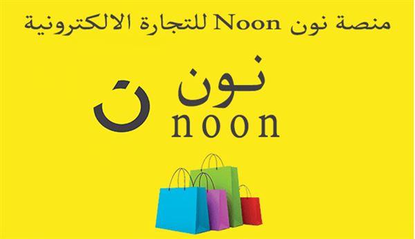تعرف على أكثر 3 متاجر يستخدمها العرب في الشراء أونلاين