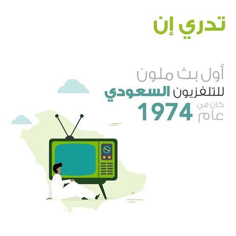 في أي عام كان أول بث ملون للتلفزيون السعودي؟