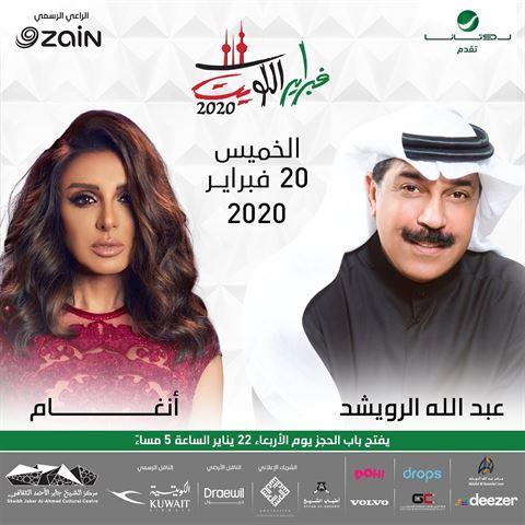 """جدول حفلات """"فبراير الكويت 2020"""" في مركز الشيخ جابر الأحمد الثقافي"""