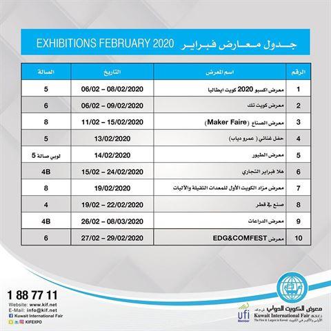 جدول معارض شهر فبراير 2020 في معرض الكويت الدولي