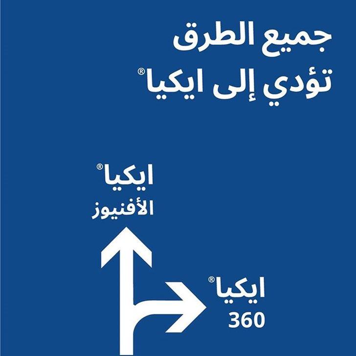 افتتاح فرع جديد لـ ايكيا في مجمع 360 الكويت