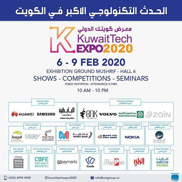 معرض كويتك الدولي من 6 الى 9 فبراير 2020 ... اكبر معرض للاتصالات و التكنولوجيا و الإلكترونيات