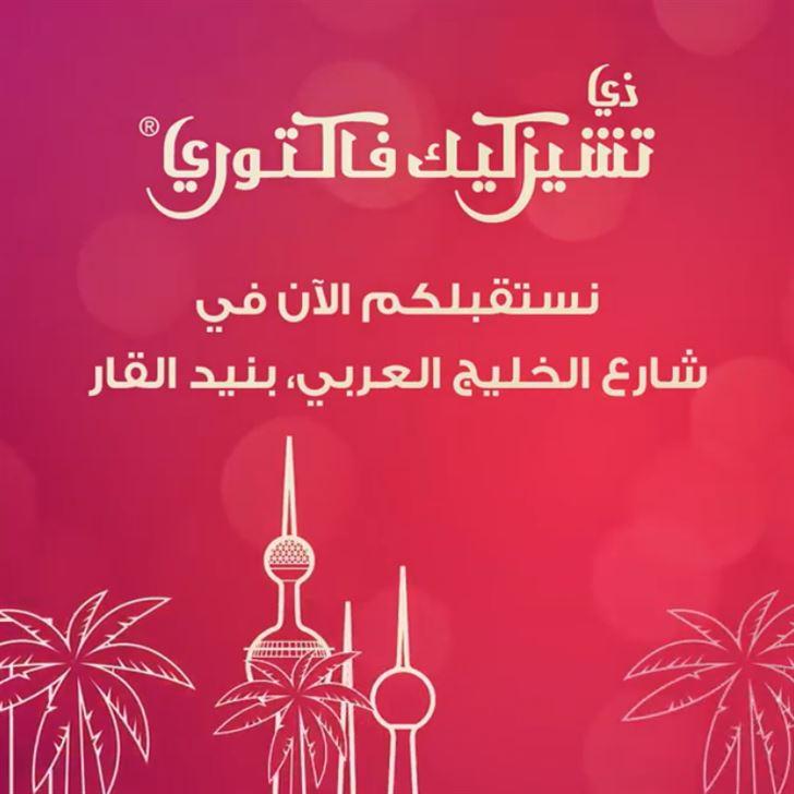 افتتاح مطعم ذي تشيزكيك فاكتوري على شارع الخليج العربي