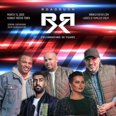 تفاصيل مهرجان رود رش يوم 13 مارس 2020 في مدينة الكويت لرياضة المحركات