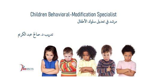 Prospects Lebanon: دورة إعداد مرشد في تعديل سلوك الأطفال