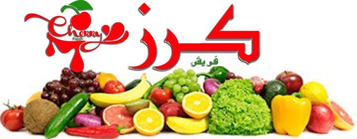 """إفتتاح """"كرز"""" للخضروات و الفواكه و المونة البلدية"""