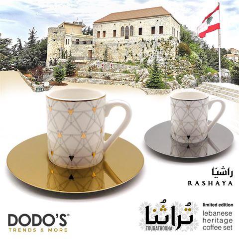 الصورة 66116 بتاريخ 26 مارس 2020 - دودوز تريندز للهدايا - جل الديب، لبنان