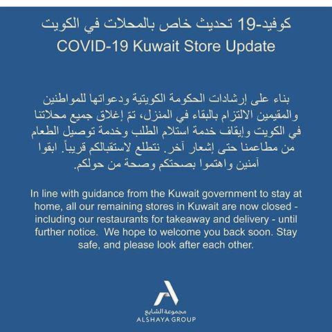الشايع تغلق جميع محلاتها ومطاعمها في الكويت حتى اشعار آخر