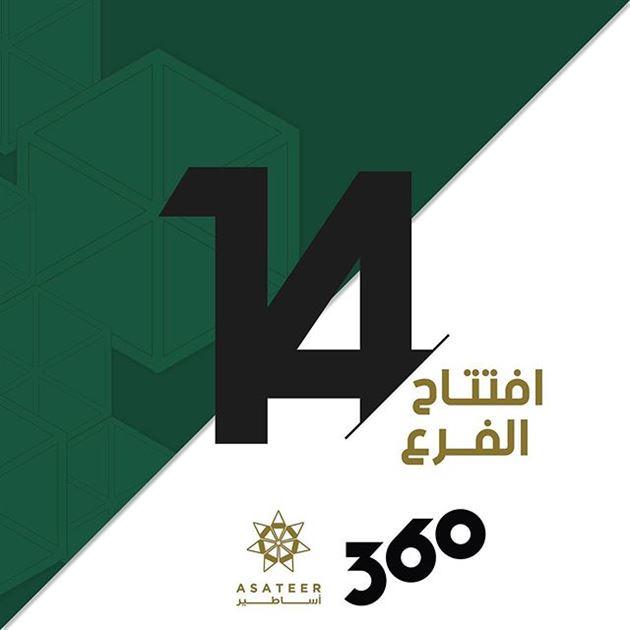 أساطير للعود والعطور يفتتح فرعه الـ 14 في الكويت في مجمع 360