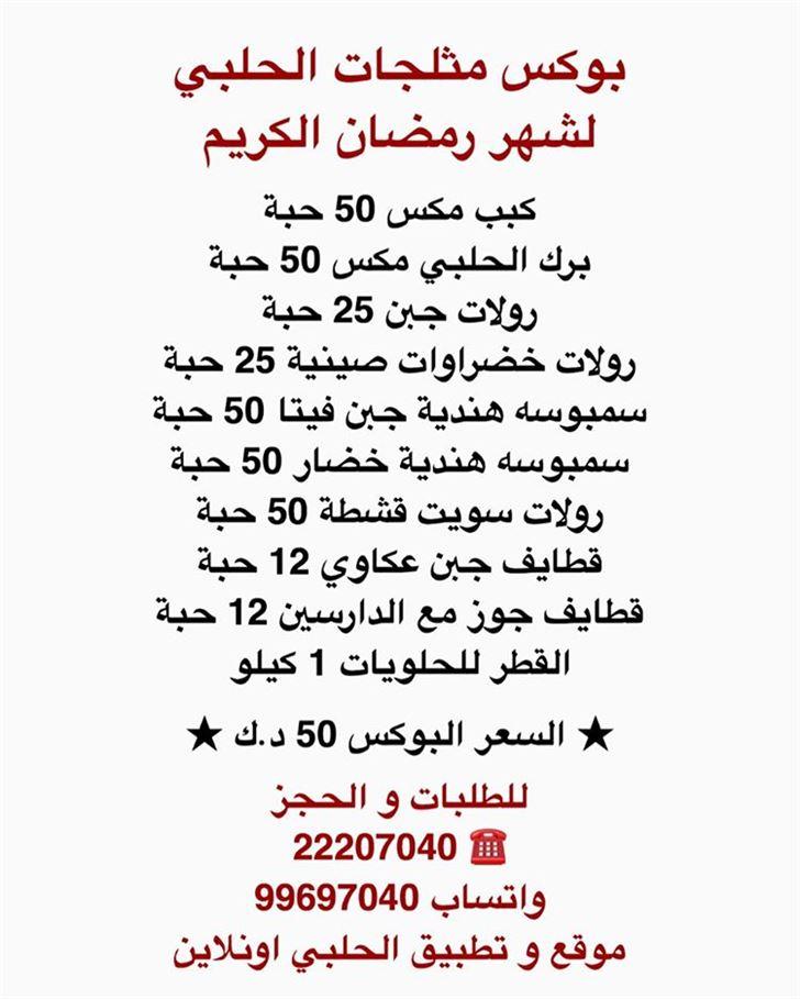 عرض بوكس مثلجات الحلبي لشهر رمضان 2020