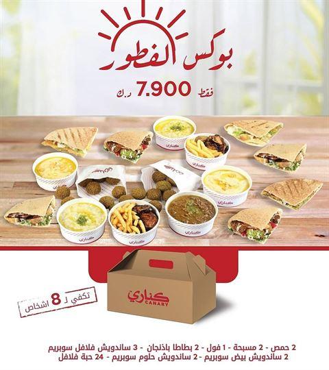 عرض بوكس الفطور من مطعم كناري في الكويت