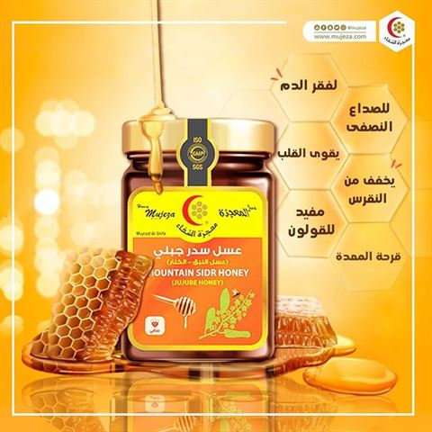 Photo 66433 on date 17 April 2020 - Mujeza Honey - Kuwait