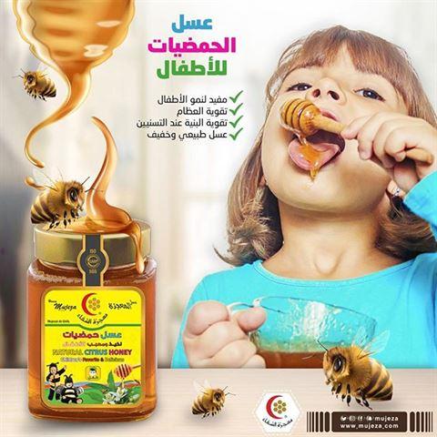 Photo 66434 on date 17 April 2020 - Mujeza Honey - Kuwait