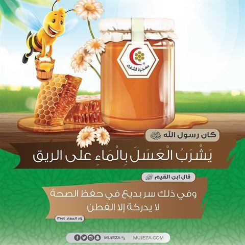 Photo 66436 on date 17 April 2020 - Mujeza Honey - Kuwait