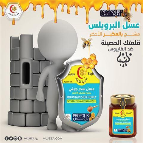 Photo 66437 on date 17 April 2020 - Mujeza Honey - Kuwait