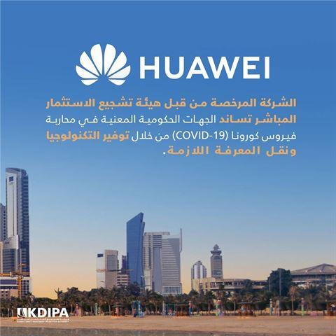 هواوي الكويت تساند الجهات الحكومية المعنية في محاربة فيروس الكورونا