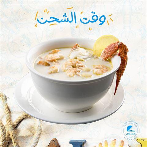 الصورة 66495 بتاريخ 29 أبريل 2020 - مطعم الجداوي للمأكولات البحرية - فرع حولي - الكويت