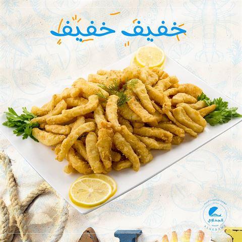 الصورة 66496 بتاريخ 29 أبريل 2020 - مطعم الجداوي للمأكولات البحرية - فرع حولي - الكويت