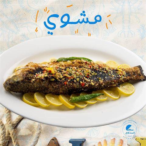 الصورة 66497 بتاريخ 29 أبريل 2020 - مطعم الجداوي للمأكولات البحرية - فرع حولي - الكويت