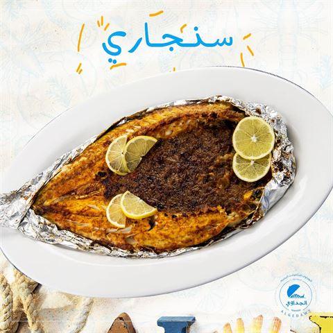 الصورة 66498 بتاريخ 29 أبريل 2020 - مطعم الجداوي للمأكولات البحرية - فرع حولي - الكويت