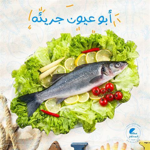 الصورة 66499 بتاريخ 29 أبريل 2020 - مطعم الجداوي للمأكولات البحرية - فرع حولي - الكويت