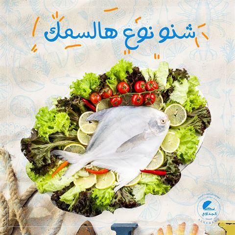 الصورة 66502 بتاريخ 29 أبريل 2020 - مطعم الجداوي للمأكولات البحرية - فرع حولي - الكويت