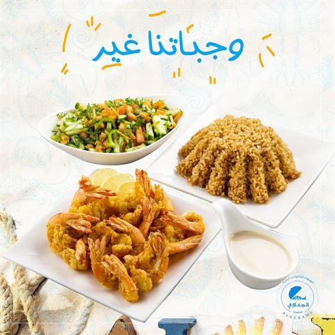 الصورة 66503 بتاريخ 29 أبريل 2020 - مطعم الجداوي للمأكولات البحرية - فرع حولي - الكويت