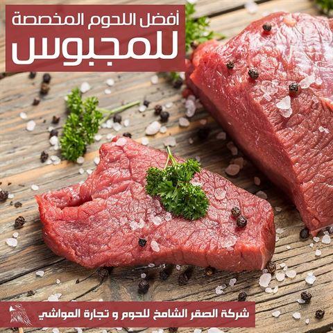 Photo 66513 on date 30 April 2020 - Saqer Al Shamekh Meat Trading Company - Shweikh, Kuwait