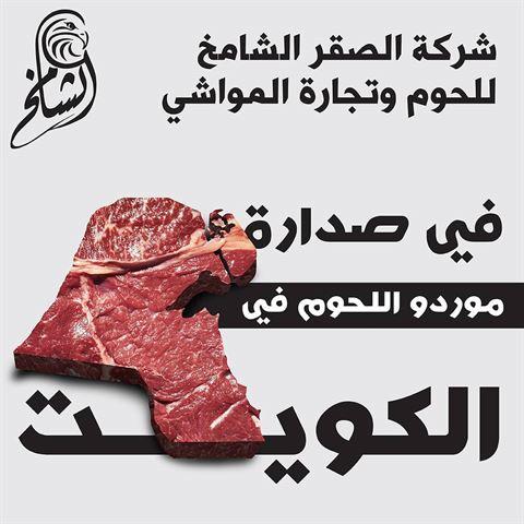 Photo 66514 on date 30 April 2020 - Saqer Al Shamekh Meat Trading Company - Shweikh, Kuwait