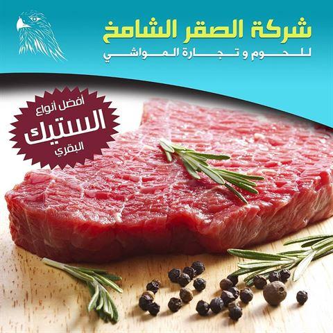 Photo 66515 on date 30 April 2020 - Saqer Al Shamekh Meat Trading Company - Shweikh, Kuwait
