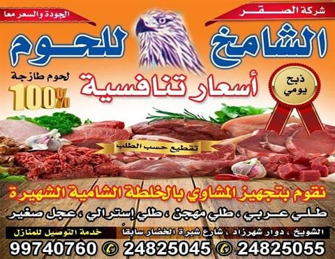 Photo 66516 on date 30 April 2020 - Saqer Al Shamekh Meat Trading Company - Shweikh, Kuwait